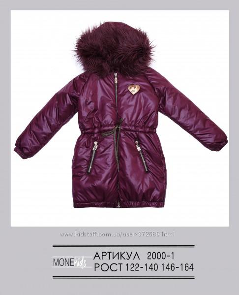 Куртка зима Mone р. 122-140 New супер цена