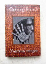 Книга Учитель танцев. Анхель де Куатьэ