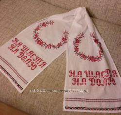 Свадебный рушник ручной работы