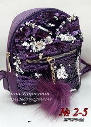 Блестящие рюкзаки с двохсторонними пайетками