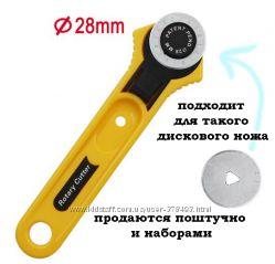 Лезвие для дискового роликового ножа 28 мм и 45 мм