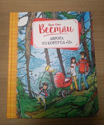 Книга Анне Вестли Аврора из корпуса Ц, Юрий Вийра Мой папа - Мюнхгаузен