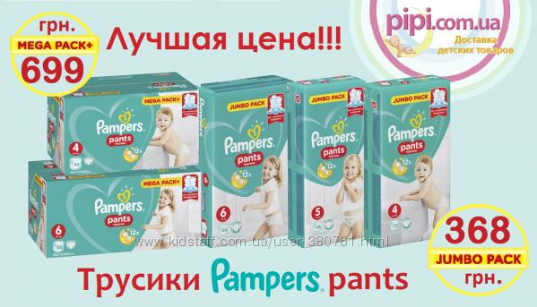 Подгузники трусики Pants Pampers Active Baby Giant Box, Джайнт, памперс