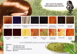 Хна высшего качества и микс-краски на  основе хны органические