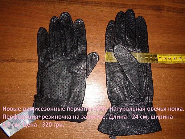 Новые демисезонные перчатки C&A. Натуральная овечья кожа.