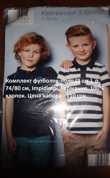 Комплект футболок-поло Impidimpi, Германия