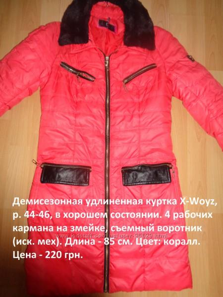 Демисезонная удлиненная куртка X-Woyz, р. 44-46, в хорошем состоянии