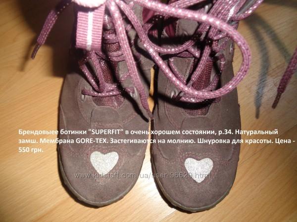Брендовыее ботинки SUPERFIT в очень хорошем состоянии, р. 34