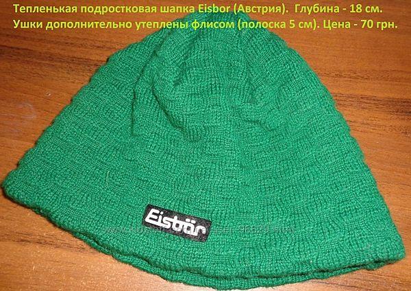 Тепленькая подростковая шапка Eisbor Австрия.