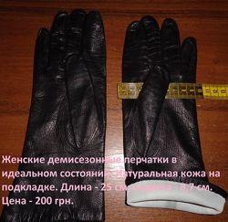 Женские демисезонные перчатки в идеальном состоянии.