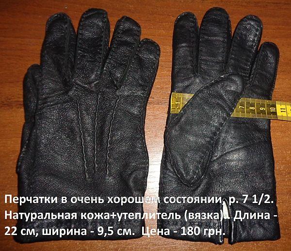 Перчатки в очень хорошем состоянии, р. 7 1/2.