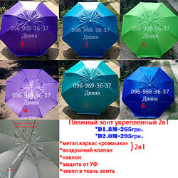 Пляжный зонт с укрепленным каркасом D2M