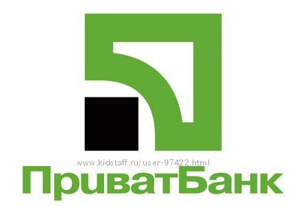 Пополню карту ПриватБанка в Украине