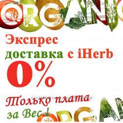 СП с iHerb. Вся Украина. Доставка 5 дней. До минус 10 процентов