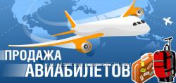 Авиабилеты - в любую точку мира по самым выгодным ценам