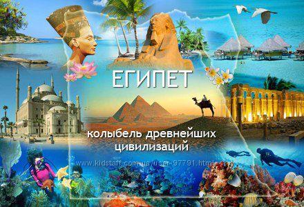 Египет раннее бронирование