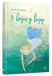 Книжки для дітей  11-13 років від ВСЛ