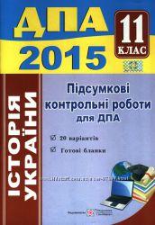 Відповіді до підсумкових контрольних робіт для ДПА 2015р. 11 клас