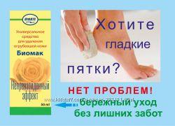 Средство для удаления огрубевшей кожи Биомак Украина