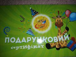 Сертификат в crazy Land