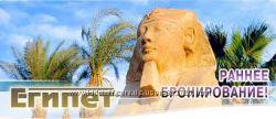 Египет раннее бронирование, сезон 20172018