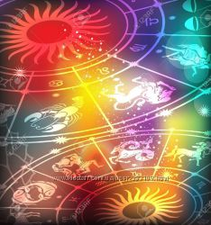 Консультация по астрологии и астропсихологии. Гороскоп, предназначение