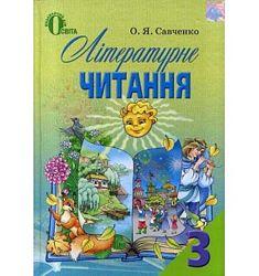 учебник на укр яз литературное чтение 3 класс