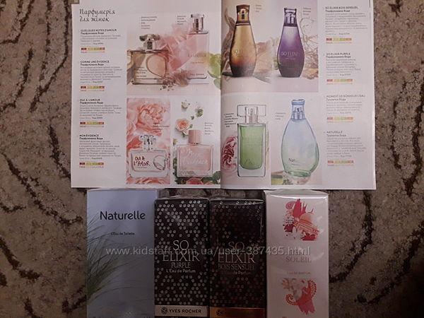 Коллекция YR новые So Elixir Purple и Bois Sensuel, Plein Soleil