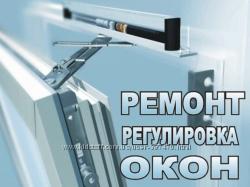 Ремонт, регулировка ПВХ, металлопластиковых окон