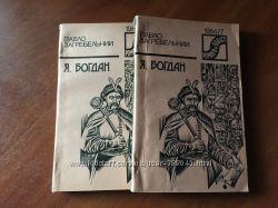 Павло Загребельний Я, Богдан