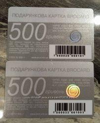 Подарункова картка BROCARD 2 шт по 500 грн