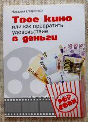 КнигаТвое кино или как превратить удовольствие в деньги