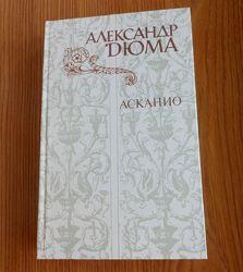 Александр Дюма,  Асканио