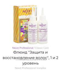 Флюид Защита и восстановление волос, 1 и 2 уровень Nexxt Professional