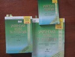комплект для підготовки до ЗНО з української мови О. М. Авраменко