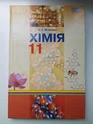 Хімія 11 клас О. Г Ярошенко