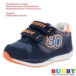 Распродажа последних размеров кроссовок на мальчика