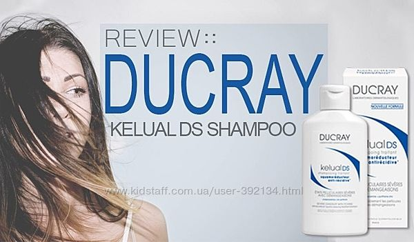 Ducray Kelual DS - лучший против перхоти