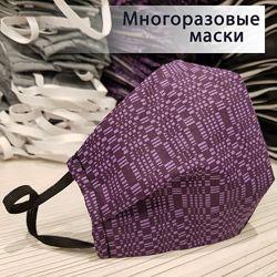 Трехслойная маска. Защитные маски повязки многоразовые 30-40грн.
