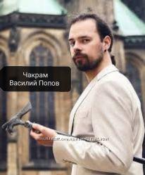 Чакрам. Гармоничное развитие личности. Василий Попов Активация чакр Платина