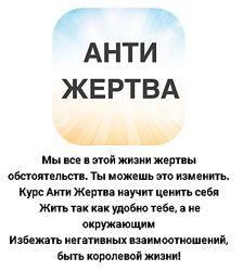 Юлиса Фамина. Курс о самооценке Антижертва