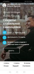 Секреты стабильной самооценки Вадим Куркин 1 и 2 ступень - 2019