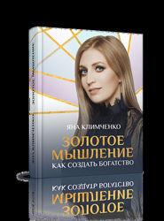 Золотое Мышление. Книга электронная Яна Климченко