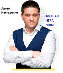Большая игра МЛМ. Пакет Эконом. Артем Нестеренко.