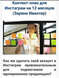Контент-план для Инстаграм на 12 месяцев, курс Instagram Зарина Ивантер.