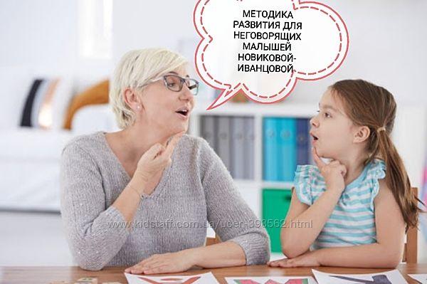 Формирование грамматических категорий. Т. Новикова-Иванцова. Алалия
