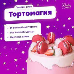 Полина Филимонова Pauline School 7 курсов