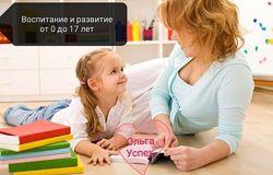 Воспитание, развитие речи, логики детей от 0 до 17 лет. Психолог, Лынская