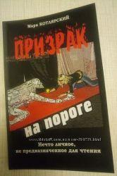 Роман Призрак на пороге, Марк Котлярский, ограниченный тираж
