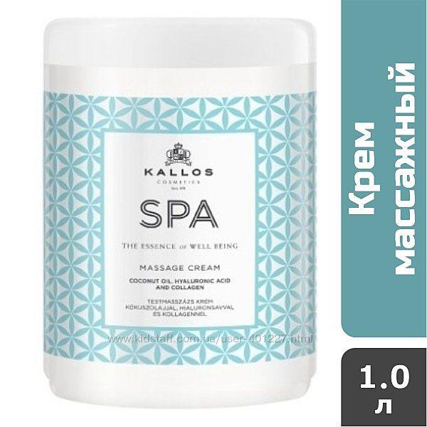 Крем для массажа Kallos SPA с кокосовым маслом, 1 л